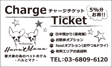 charge ticket